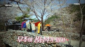 송어 잡이, 3대 명산 등반, 비밀 어죽집 탐방이 있는 무주 여행 이튿날!