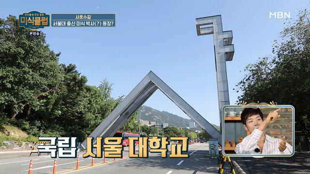 서울대의 '샤'..