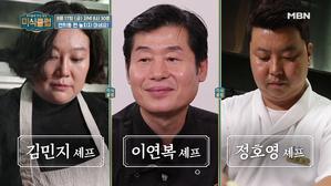 스타 셰프의 식당 대공개!