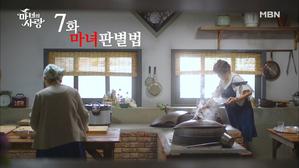 MBN 수목 드라마 '마녀의 사랑' ..