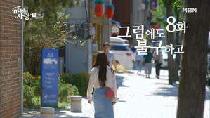 MBN 수목 드라마 '마녀의 사랑' 8회 - 2018.08.16.