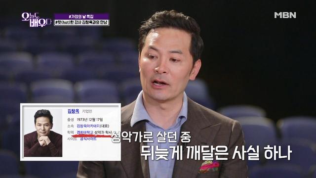 김창옥이 성악을..