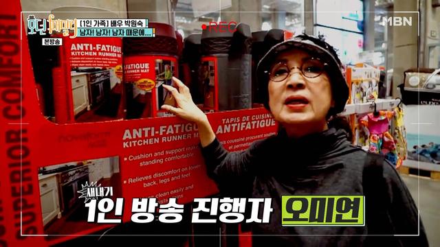 배우 오미연과 ..