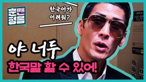 야, 너두 한국어 할 수 있어!