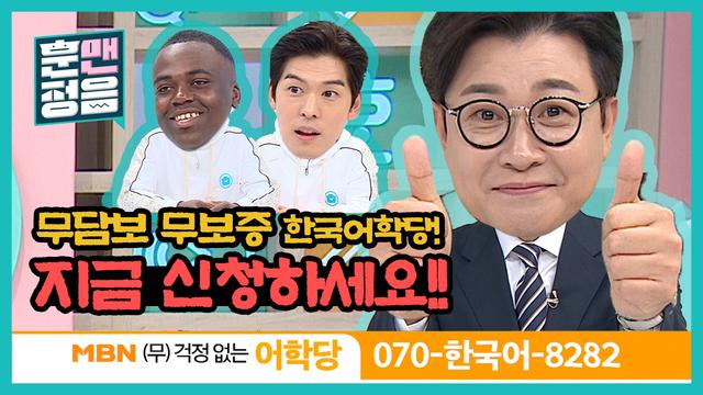 (광고X) 김성주, 삼대 보장 확실한 한국어!