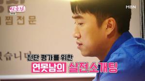 <제1장> 진단평가, 실전 소개팅!!