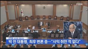 헌재 탄핵심판, 운명 가른 결정적 증언은? 0311