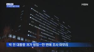 박 전 대통령 11시간 넘게 조사