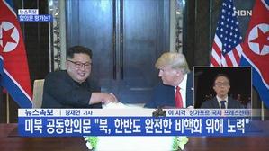 '비핵화 물꼬'만 튼 미북정상회담…앞으로가 중요