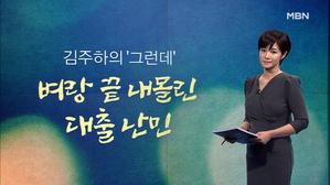 썸네일 이미지 - [김주하의 '그런데'] 벼랑 끝 내몰린 대출 난민
