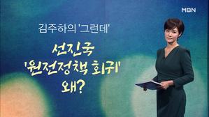 썸네일 이미지 - [김주하의 '그런데'] 선진국 '원전정책 회귀' 왜...