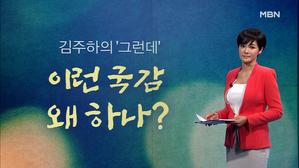 썸네일 이미지 - [김주하의 '그런데'] 이런 국감 왜 하나?