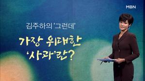 썸네일 이미지 - [김주하의 '그런데'] 가장 위대한 '사과'란?