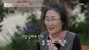 홈런왕 김봉연, 젊었을 때부터 짠돌이가 된 이유는 연이..