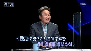판도라의 새 얼굴! '강기정 前 정무수석'