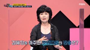 배우 김혜정, 자연인으로 살다 보니 사람보다 멧돼지를 ..