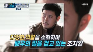 배우 조지환, 생명을 위협했던 분쇄 골절 사고의 전말