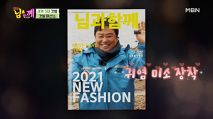 남진, 생애 최초 '패션쇼'..