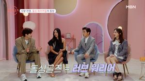 궁금증 폭발! 박효정은 변심한 돌싱 워리어 김재열의 사..